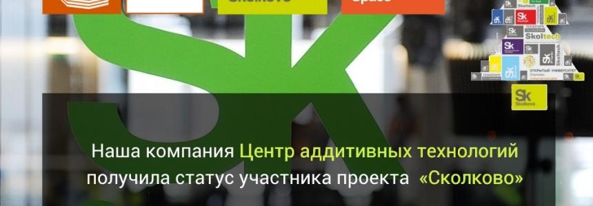 Наша компания получила статус участника проекта «Сколково»